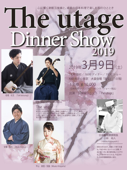 The Utage Dinner Show2019