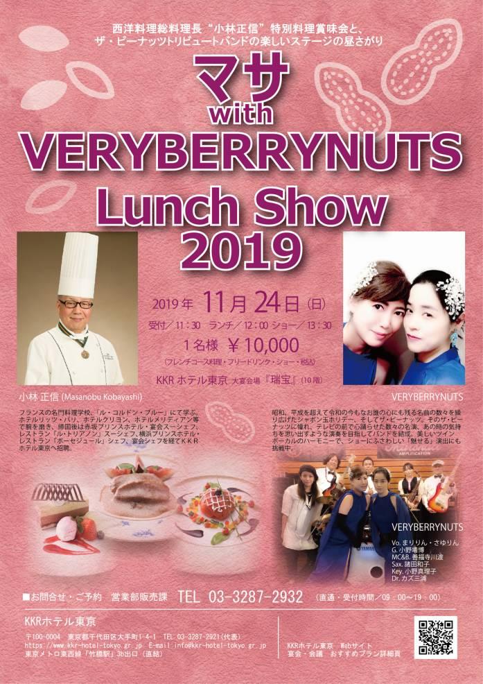 マサ with VERYBERRYNUTS Lunch Show 2019