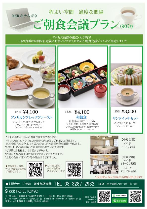 ご朝食会議プラン(洋室宴会場プラン)