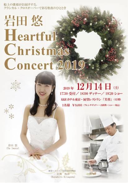 岩田 悠Heartful Christmas Concert 2019