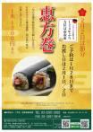 KKRホテル東京謹製『恵方巻』 ~無病息災、ご家族の福を願って~