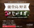 """ランチブッフェに""""能登島野菜""""が登場します! [展望レストラン『芙蓉』] <4月>"""