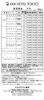 宿泊料金改定(2020/04/01~)のご案内