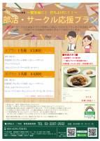 部活・サークル応援プラン(90分)