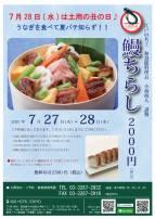 【7月27日(火)・7月28日(水)】『鰻ちらし』テイクアウト販売