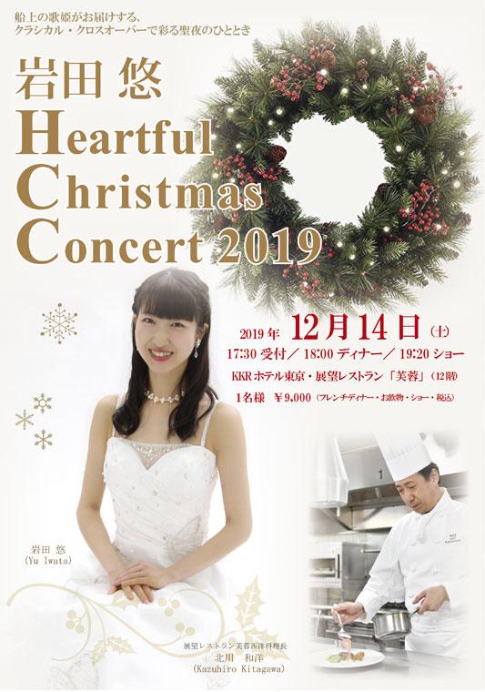 岩田 悠Heartful Christmas Concert 2019 <12月/芙蓉>