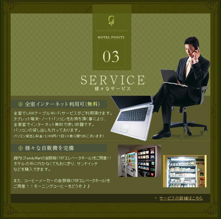 様々なサービス