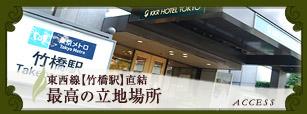 東西線【竹橋駅】直結 最高の立地場所