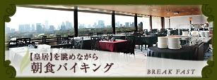 【皇居】を眺めながら 朝食バイキング