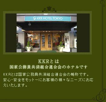 KKRとは 国家公務員共済組合連合会のホテルです