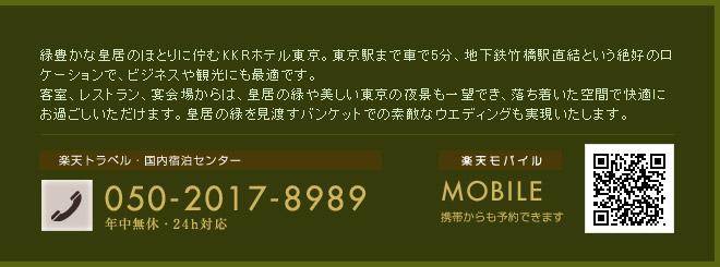 緑豊かな皇居のほとりに佇むKKRホテル東京はビジネスや観光に最適なホテルです。